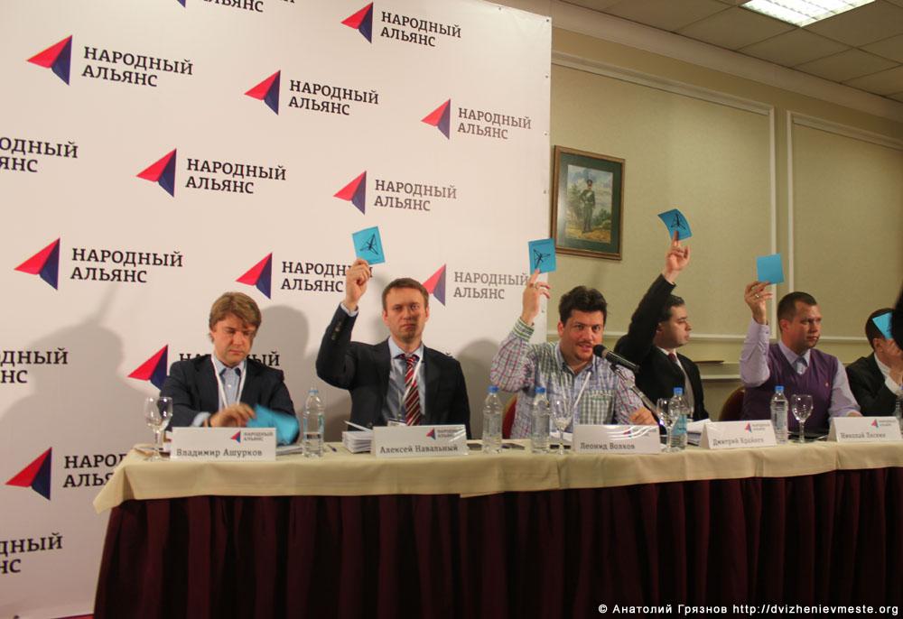 Учредительный съезд партии Народный Альянс 17 ноября 2013 года (26)