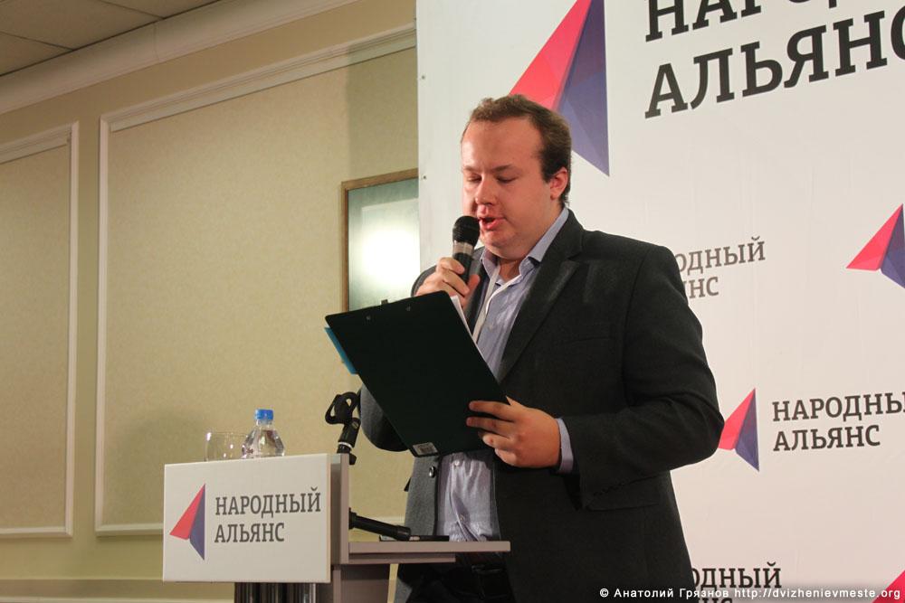 Учредительный съезд партии Народный Альянс 17 ноября 2013 года (27)