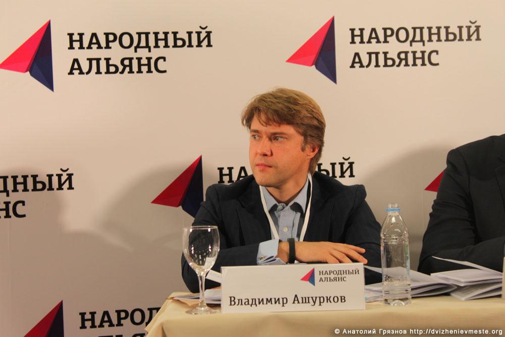 Учредительный съезд партии Народный Альянс 17 ноября 2013 года (32)
