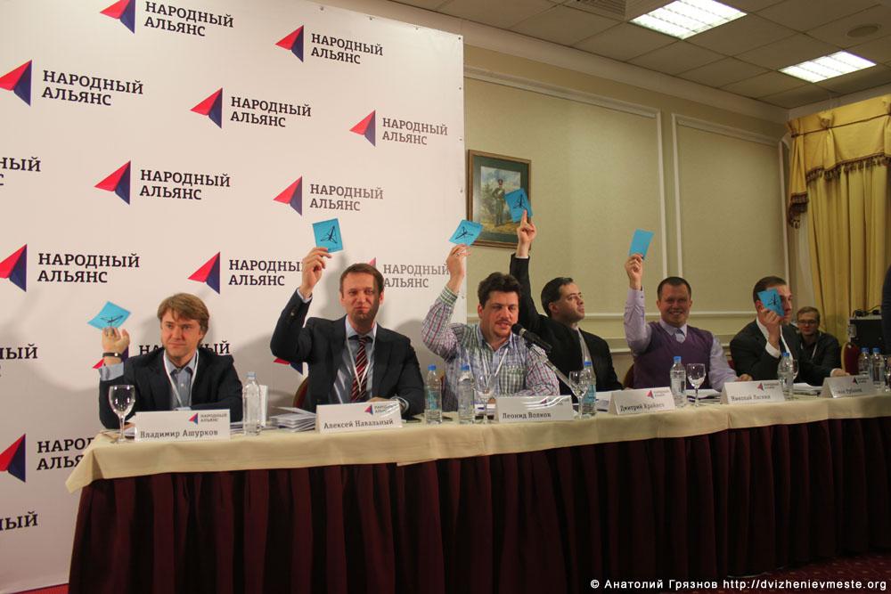 Учредительный съезд партии Народный Альянс 17 ноября 2013 года (33)