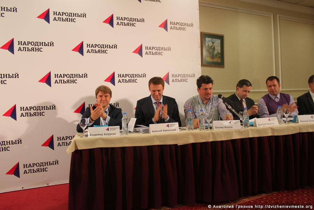 Учредительный съезд партии Народный Альянс 17 ноября 2013 года (35)