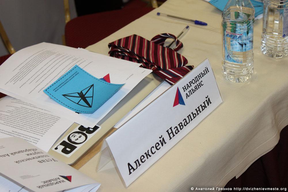 Учредительный съезд партии Народный Альянс 17 ноября 2013 года (55)