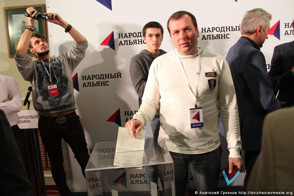 Учредительный съезд партии Народный Альянс 17 ноября 2013 года (73)