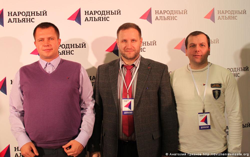 Учредительный съезд партии Народный Альянс 17 ноября 2013 года (74)