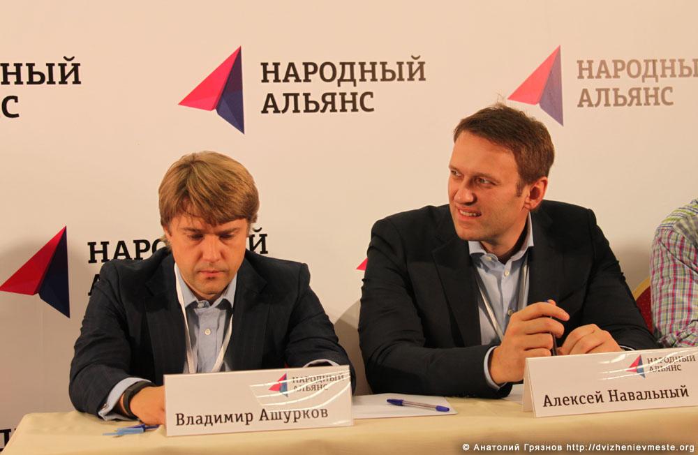 Учредительный съезд партии Народный Альянс 17 ноября 2013 года (80)