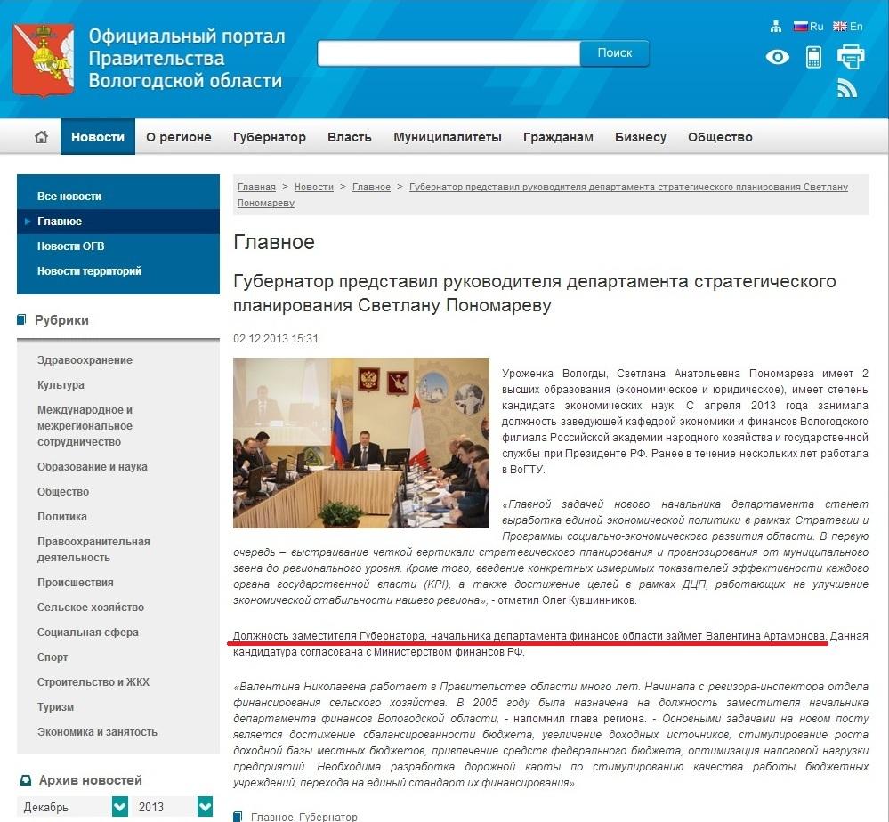 Светлана Пономарева на должность руководителя