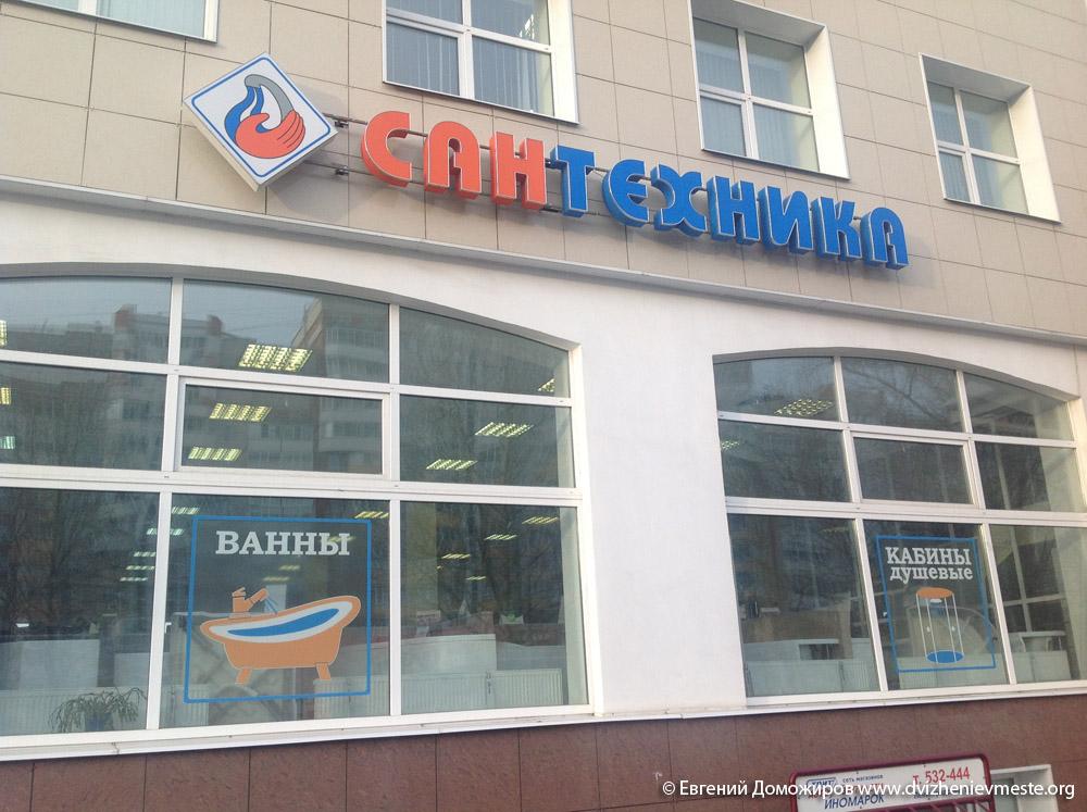 магазин Сантехника в т/ц Орбита