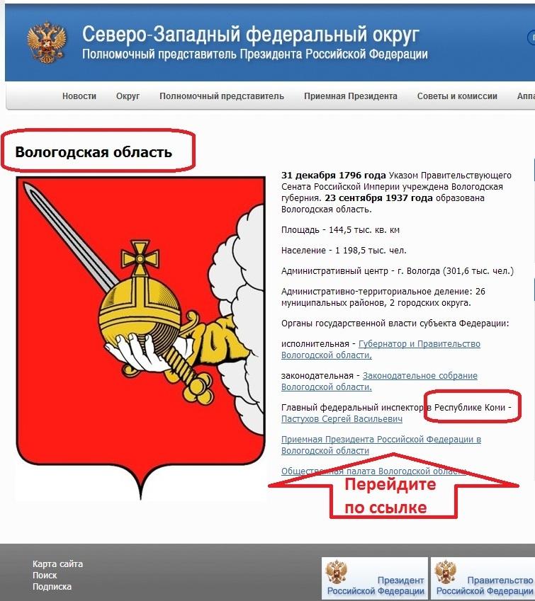 Федеральный инспектор республики Коми в Вологодской области