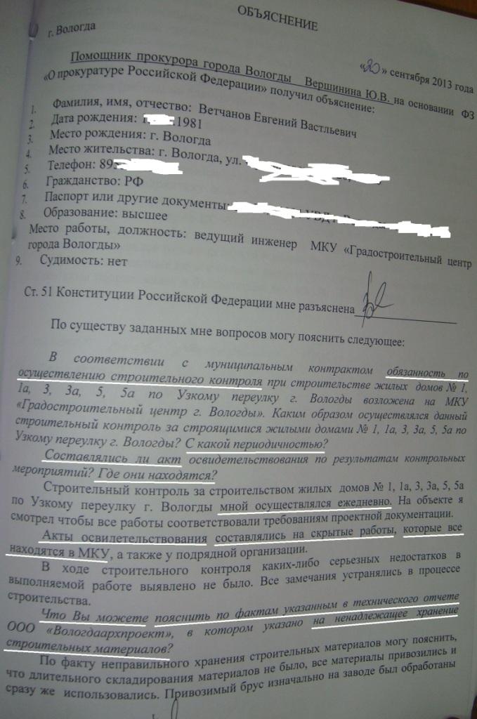 Объяснения Ветчанова Е.В (1)