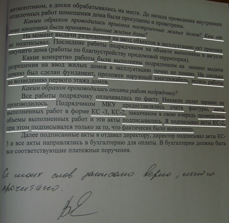 Объяснения Ветчанова Е.В (2)
