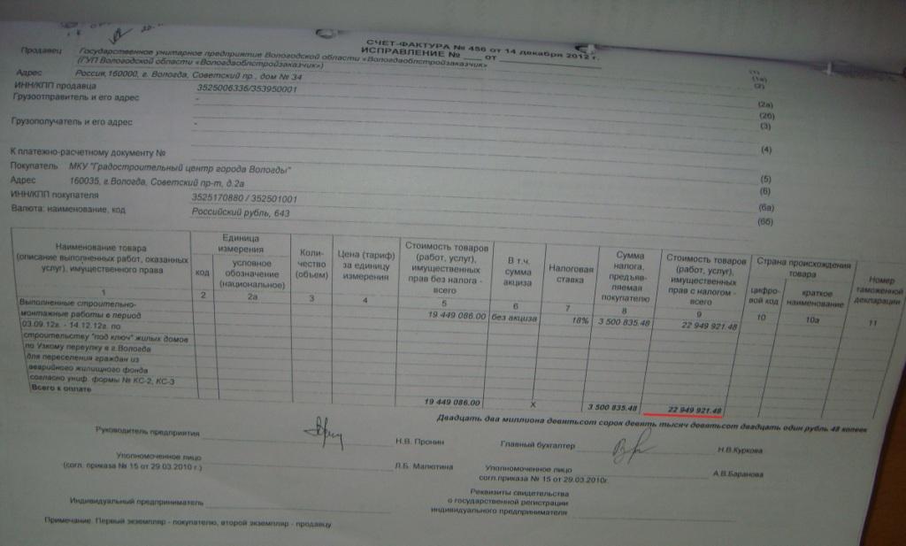 Счет фактура от 14.12.2012