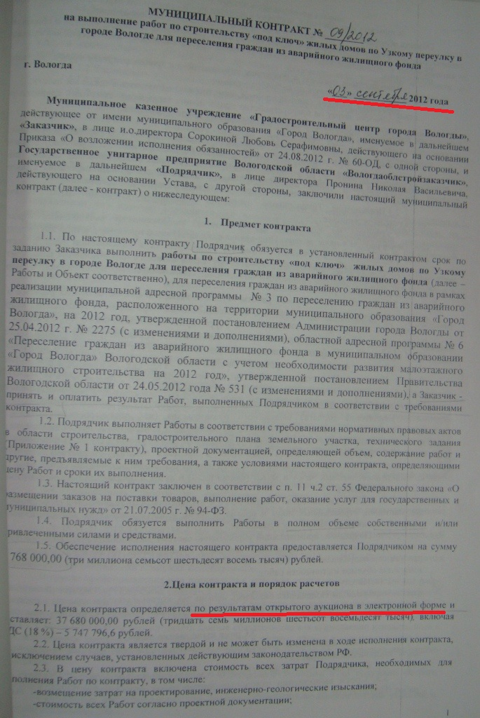 Муниципальный контракт на Узкий переулок (1)
