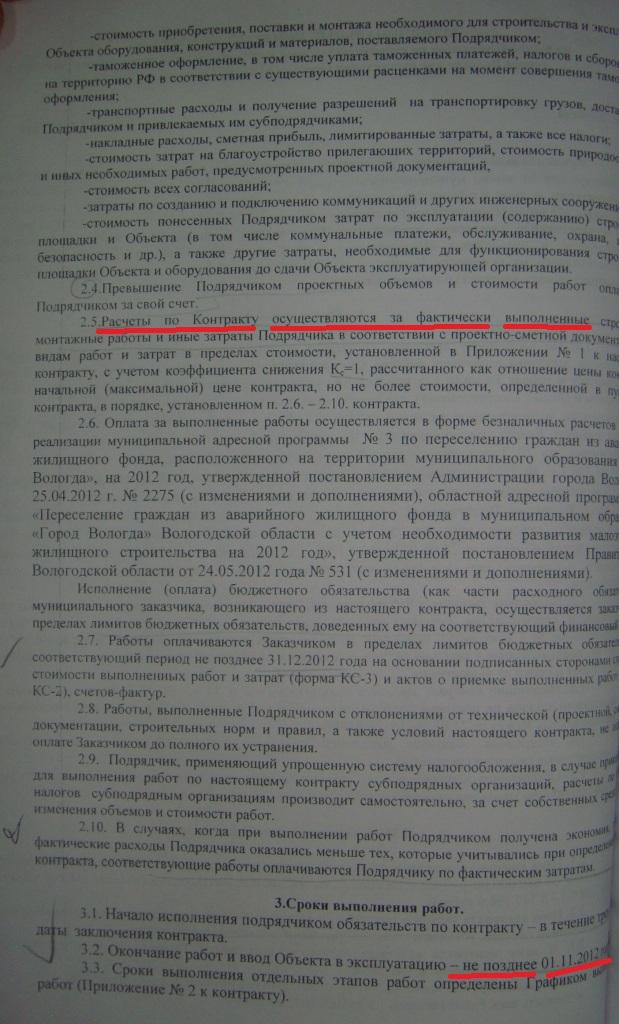Муниципальный контракт на Узкий переулок (2)