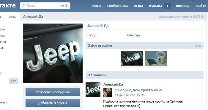 Страница Алексея Драницына в сети