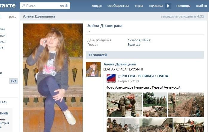 Алена Драницина в  друзьях Алены Репиной
