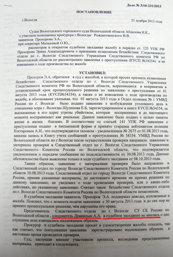 бездействие в деле по угрозам Евгения Шулепова