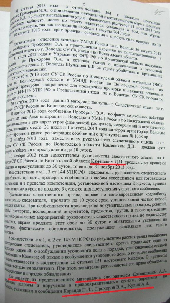 бездействие в деле по угрозам Евгения Шулепова 2