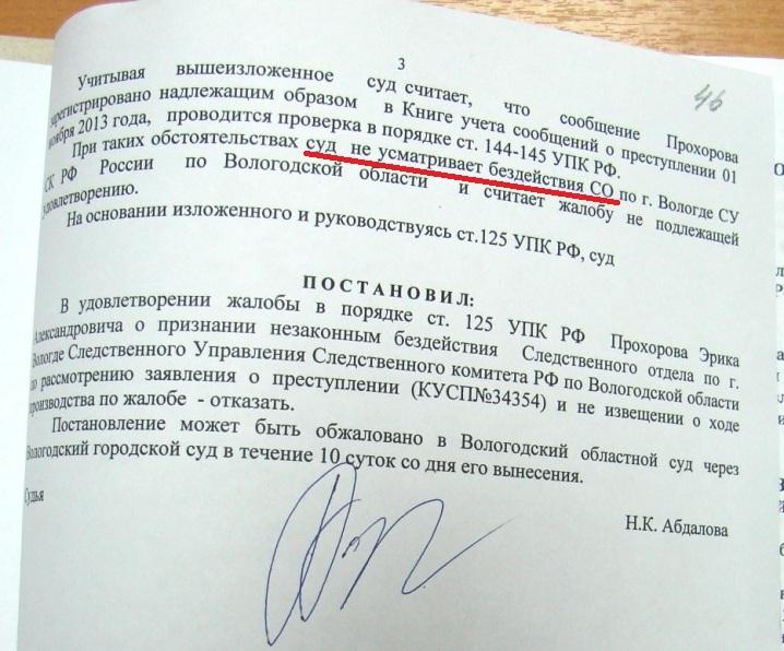 бездействие в деле по угрозам Евгения Шулепова 3