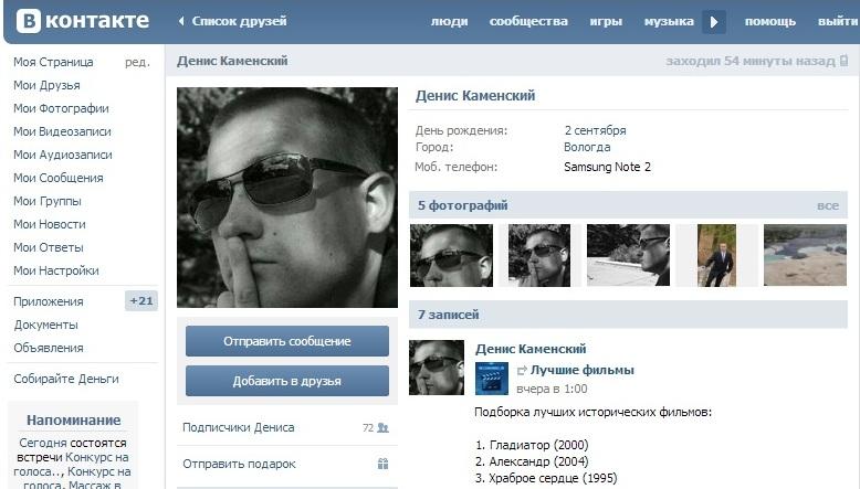 Денис Каменский Вконтакте