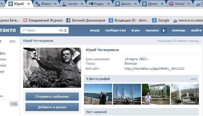 Юрий  Четвериков Вконтакте
