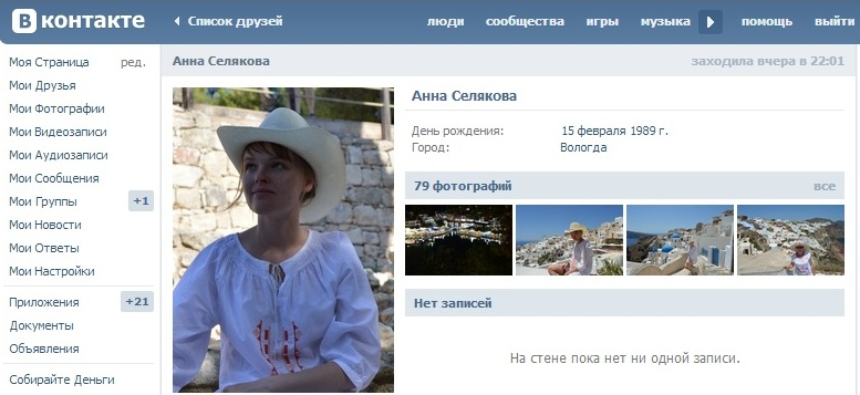Анна Селякова Вконтакте
