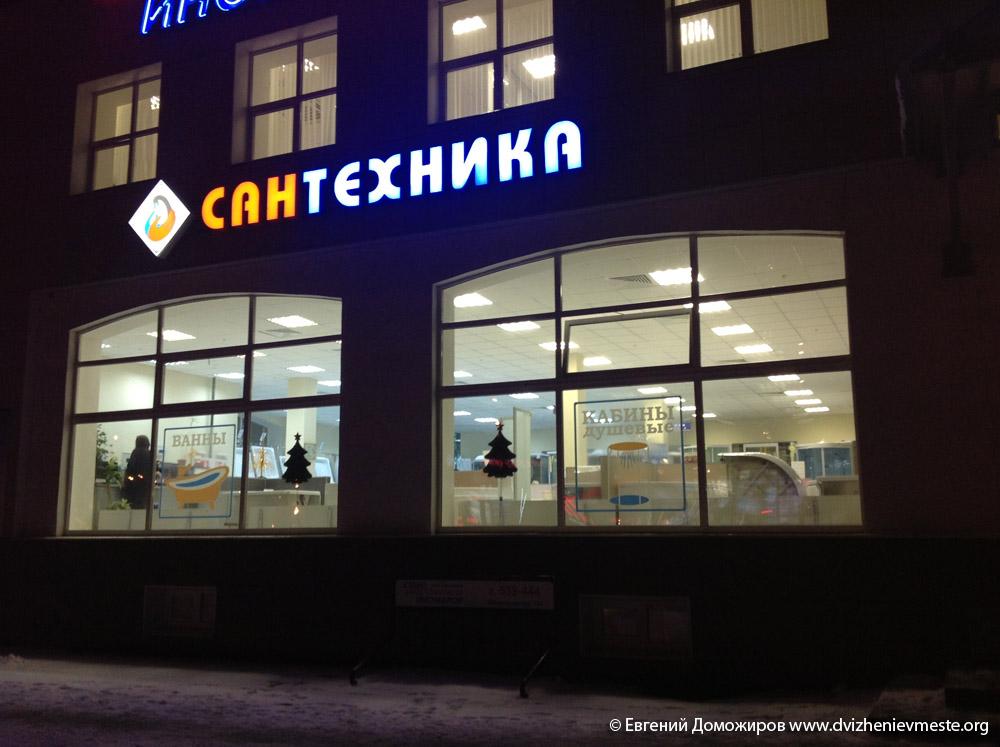 Вологда. магазин Сантехника