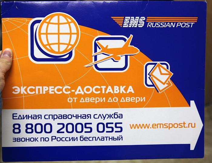 Эспресс-почта