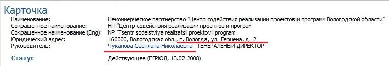 Центр содействия развитию программ и проектов Вологодской области
