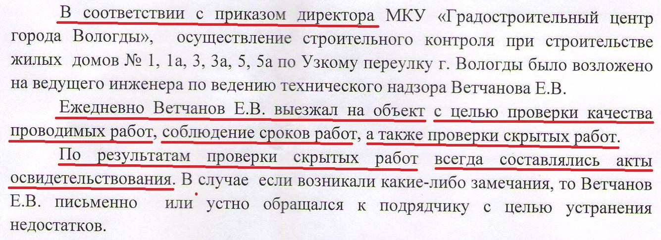 Показания Ветчанова из ответа ОБЭПа по Узкому переулку