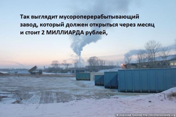 Вологда. полигон ТБО на Мудрова  (20)