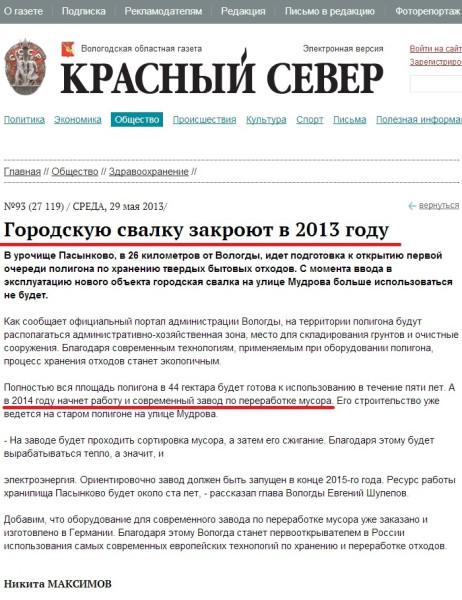 Красный север о полигоне ТБО и заводе
