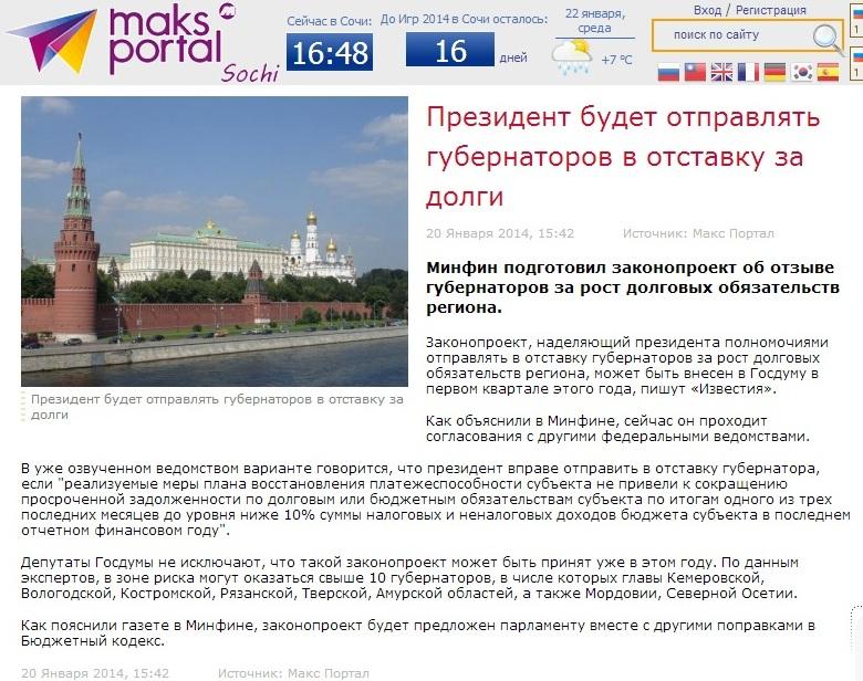 Грядущая отставка Олега Кувшинникова
