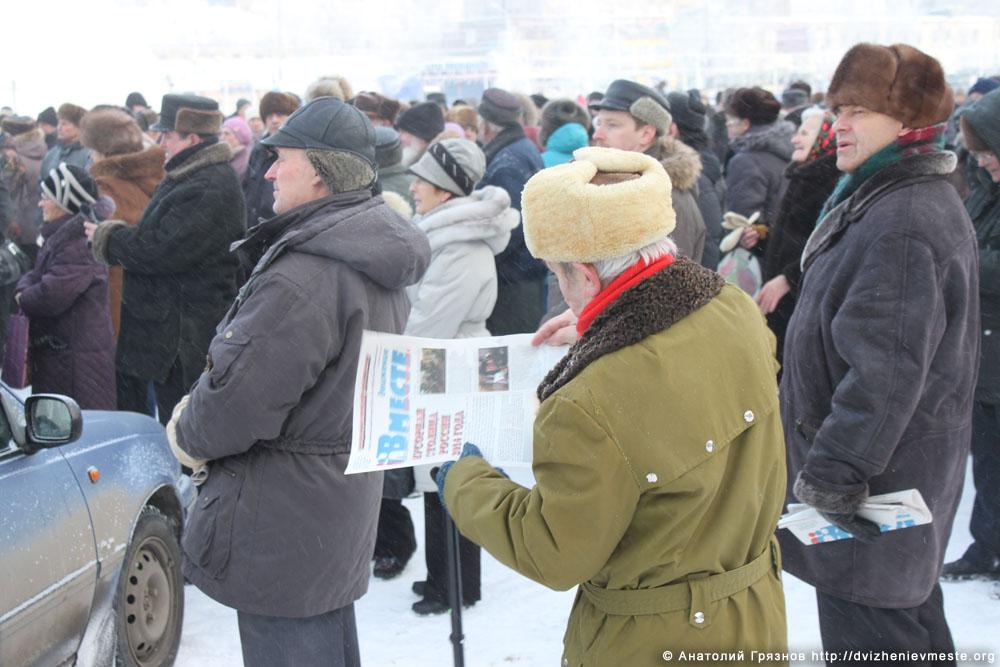 Череповец. Митинг против Дезавида 25 января 2016 года (19)