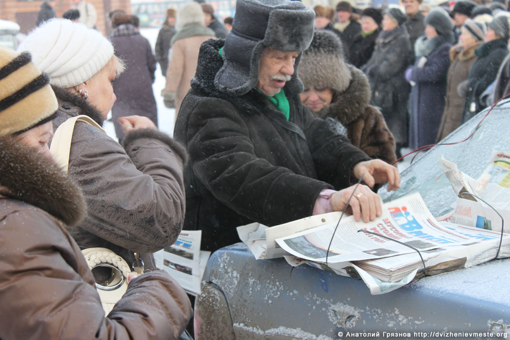 Череповец. Митинг против Дезавида 25 января 2016 года (22)