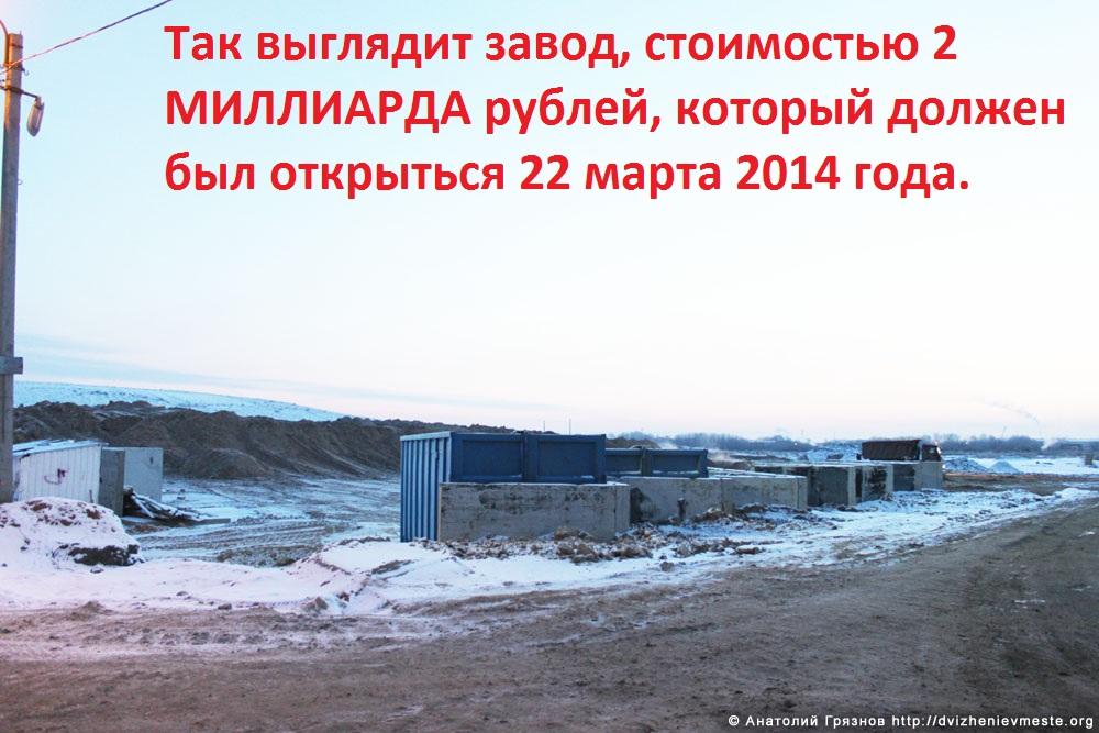 Вологда. полигон ТБО на Мудрова  (21)