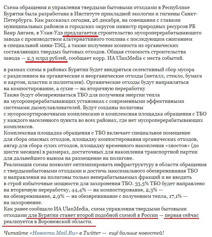 Мусорный завод в Улан-Удэ и про Воронеж