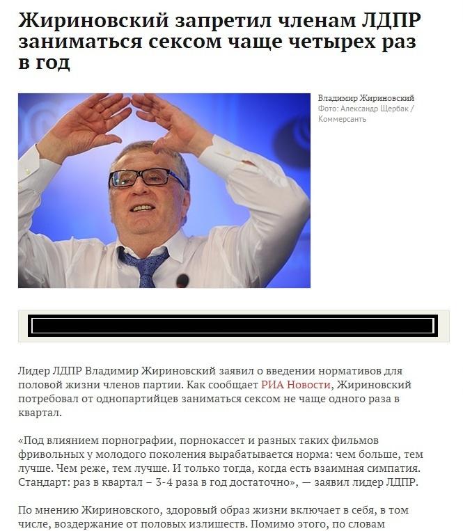 Жириновский запретил членам ЛДПР заниматься сексом