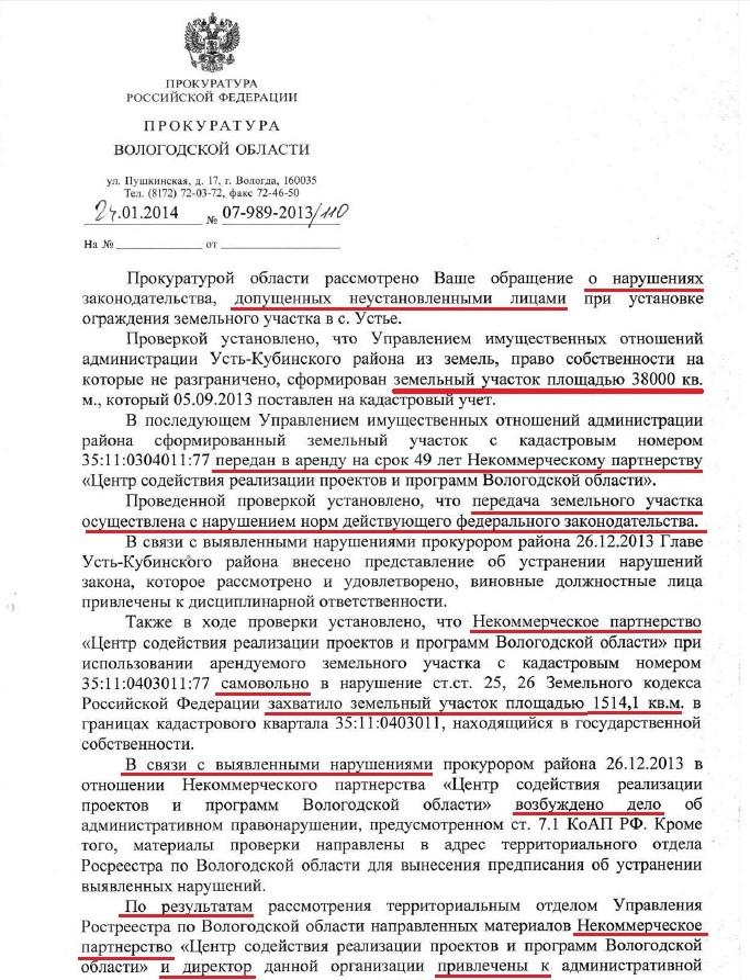 Ответ прокуроров по Устью (1)