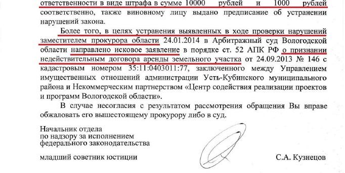 Ответ прокуроров по Устью (2)