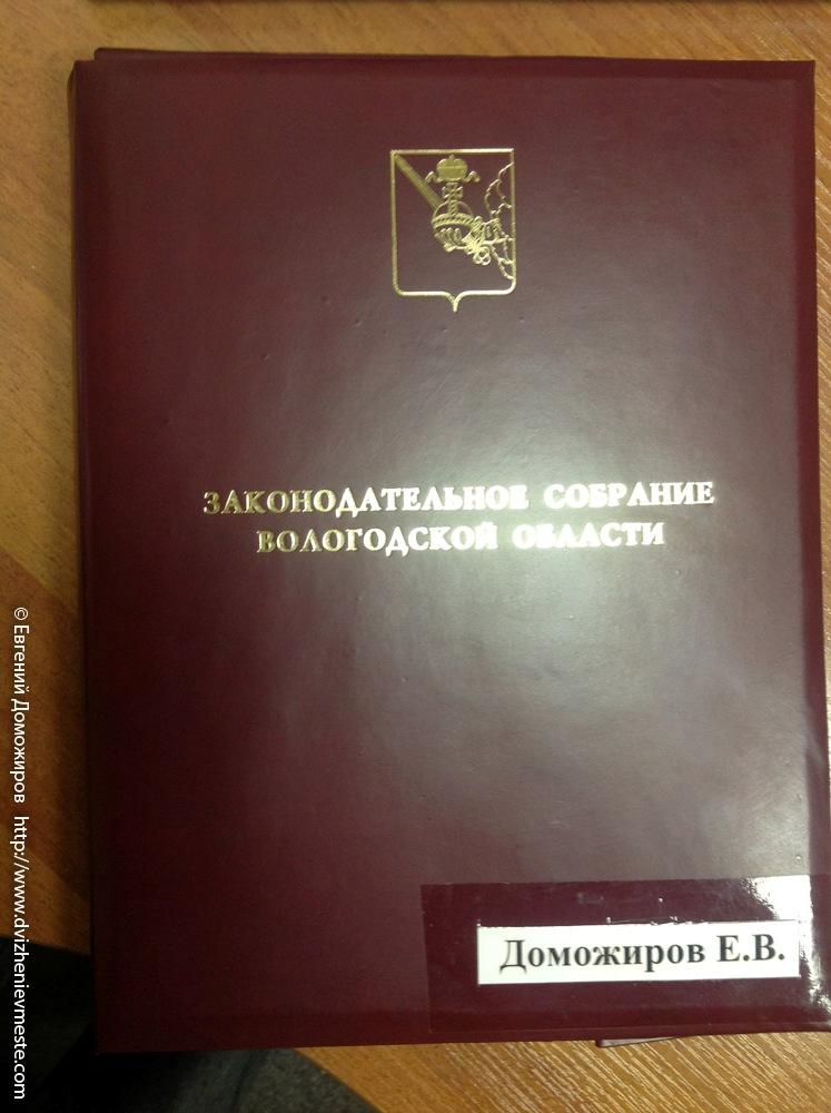 Законодательное собрание Вологодской области
