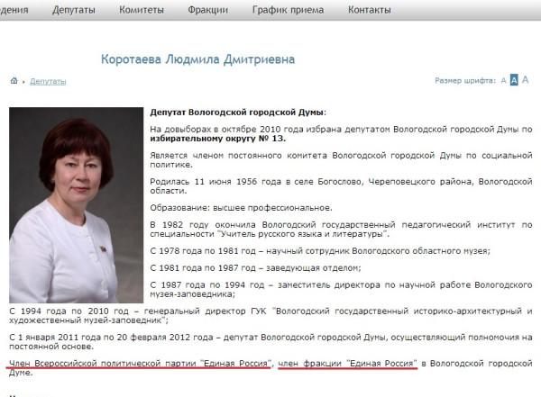 Коротаева Людмила Дмитриевна на сайте Гордумы 06.02.14