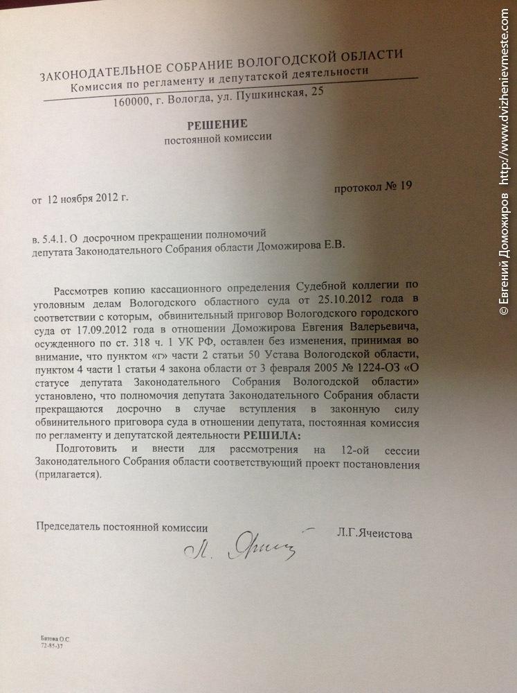 Решение комиссии по регламенту
