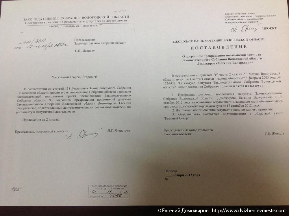 Проект постановления о прекращении полномочий депутата Евгения Доможирова