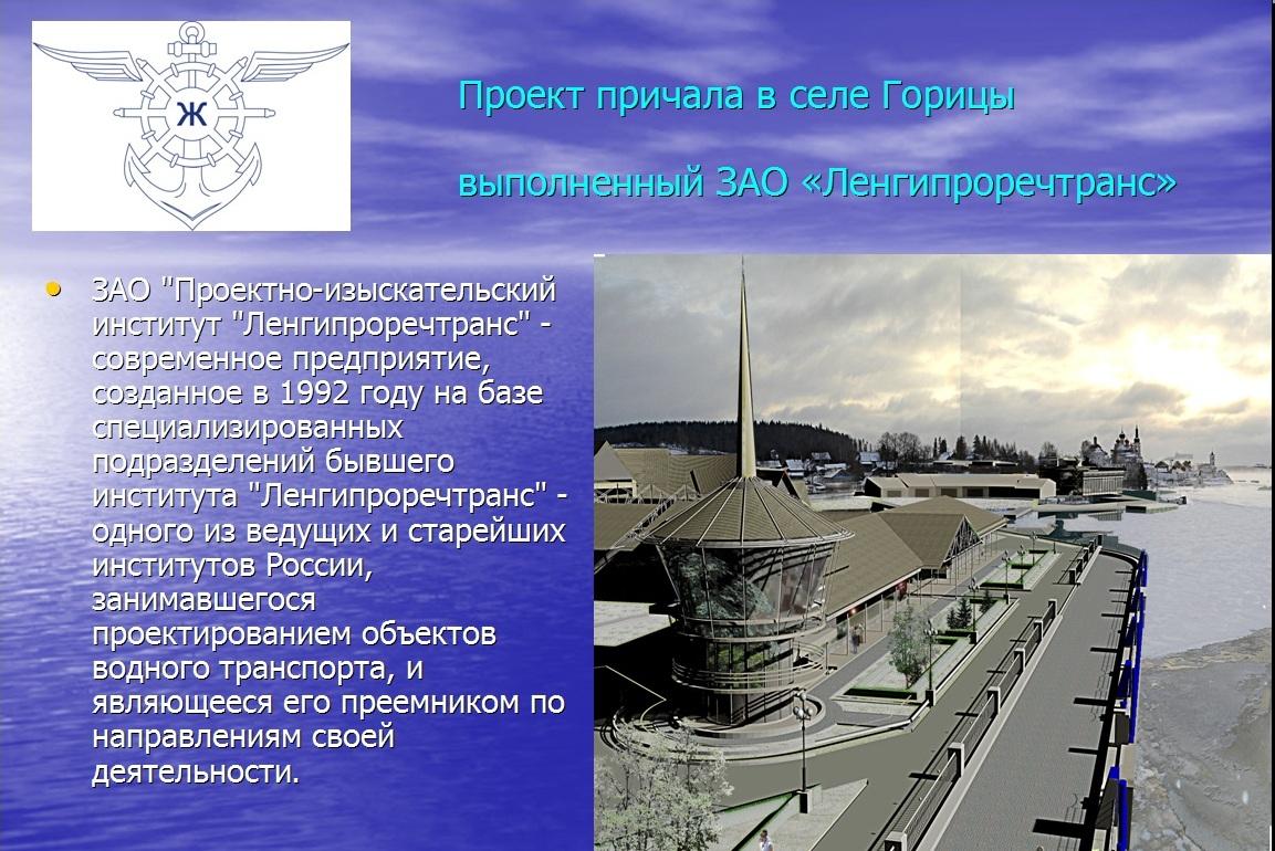 Проект причала в Горицах