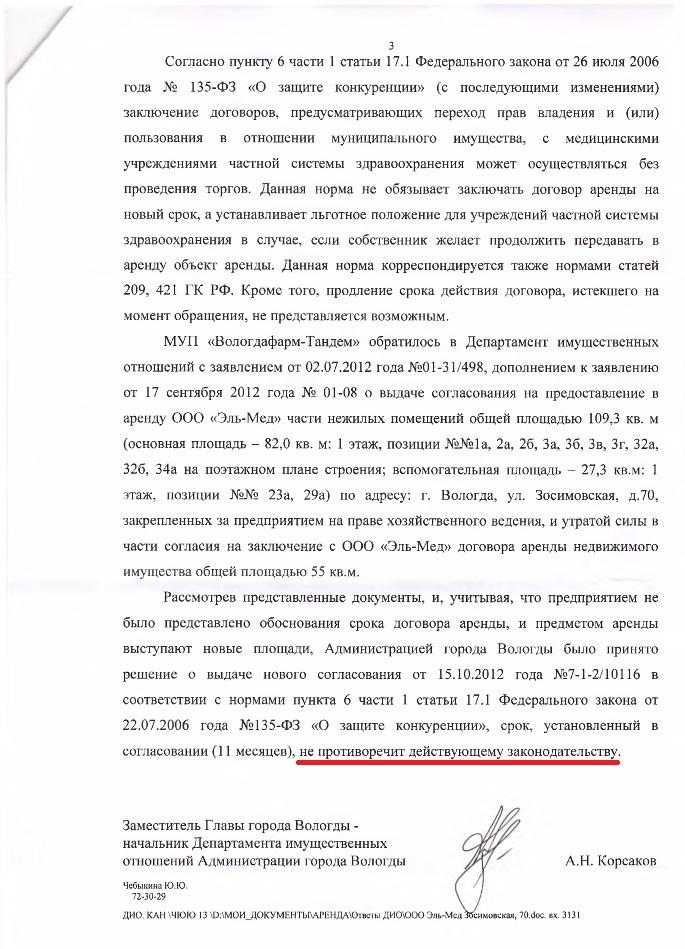 Ответ ДИО 08.11.12 стр.3