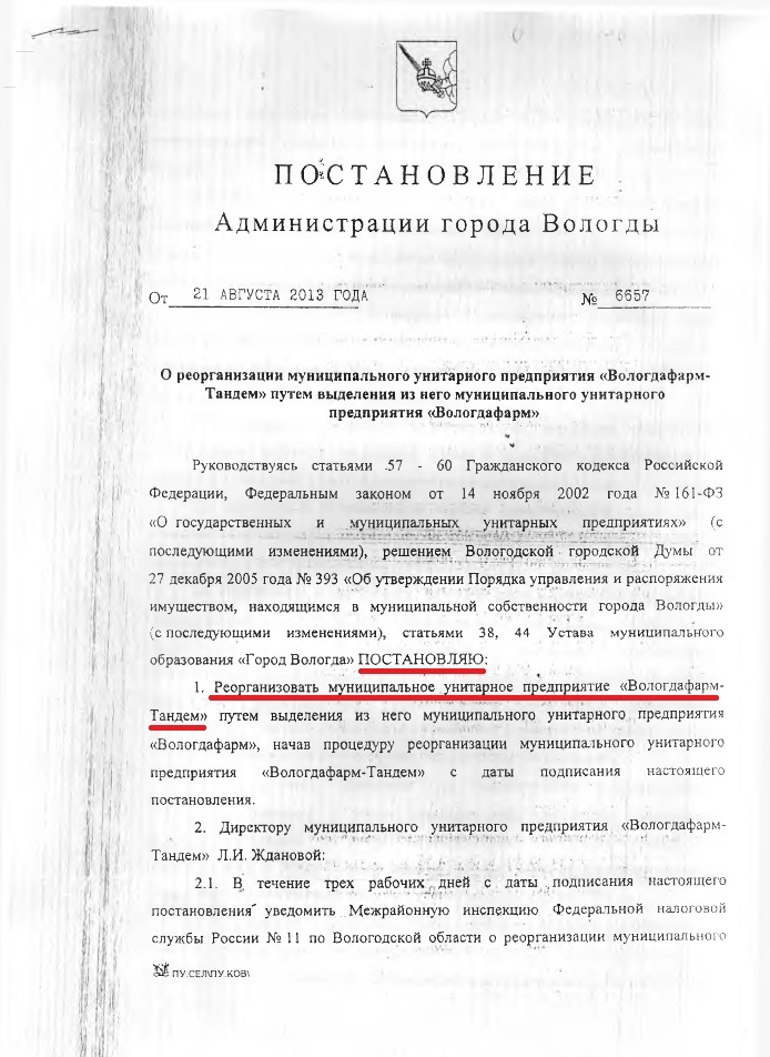 Постановление о приватизации от 21 августа 2013 года