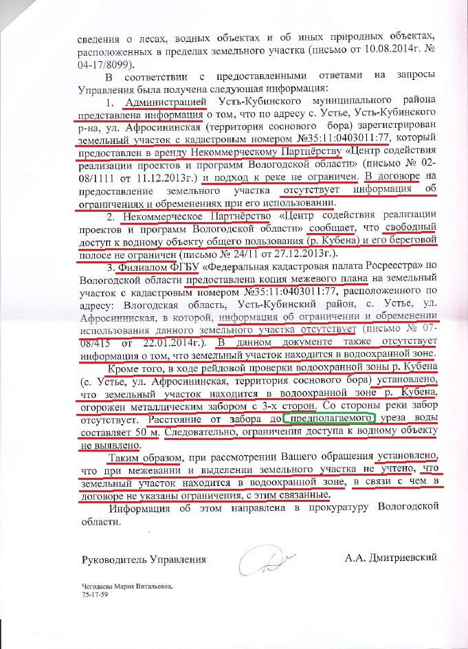 Ответ Росприроднадзора стр.2