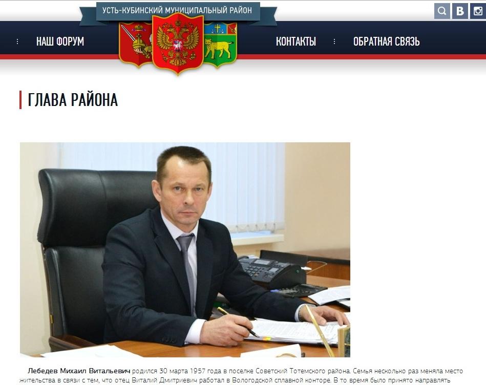Глава Усть-Кубинского района Лебедев Михаил Витальевич