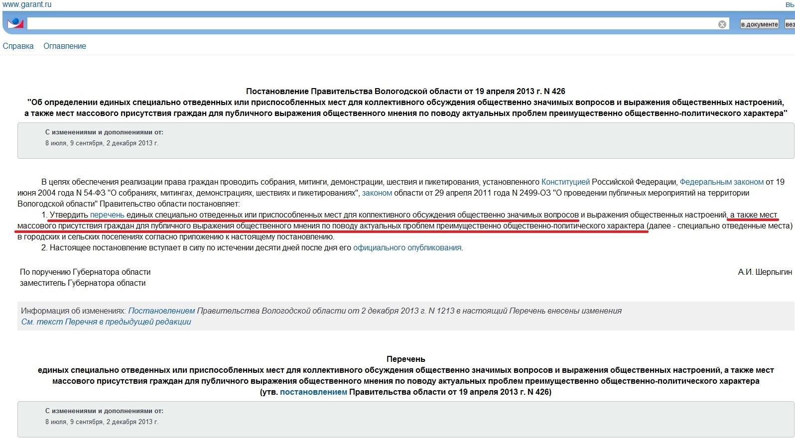 Постановление Правительства Вологодской области от 19 апреля 2013 г. N 426
