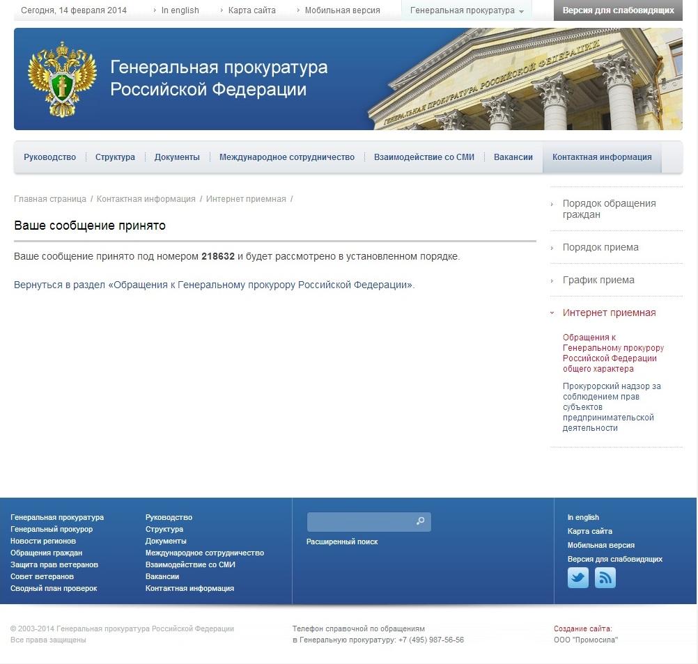 Обращение в Генеральную прокуратуру 218632